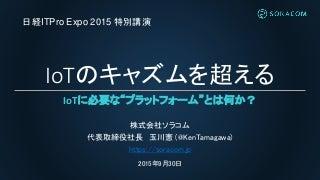 日経ITpro EXPO2015 ソラコム特別講演: IoTのキャズムを超える by CEO玉川