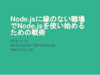 Node.jsに縁のない職場でnode.jsを使い始める戦術