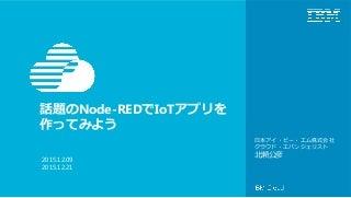 話題のNode-REDでIoTアプリを作ってみよう