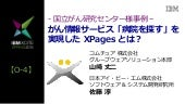 IBM XCITE Spring 2015 - XPages application success story and IBM Bluemix