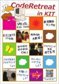 Coderetreat in KIT 資料/