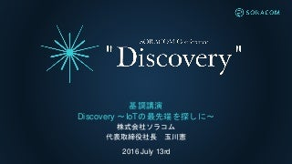 "SORACOM Conference ""Discovery"" 