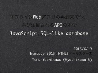 オフラインWebアプリの再到来で今、再び注目されるAPIの本命 ーJavaScript SQL-like database
