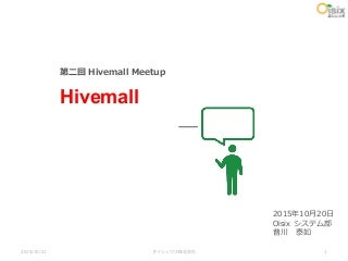 Hivemall meetup vol2 oisix