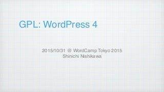 GPL: WordPress 4つの自由と ビジネスモデル / WordCamp Tokyo 2015 講演スライド