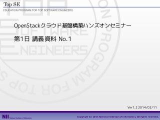 OpenStackクラウド基盤構築ハンズオンセミナー 第1日:講義No1