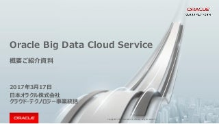 Oracle Big Data Cloud Serviceのご紹介