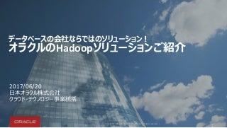 オラクルのHadoopソリューションご紹介