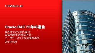 Oracle RAC 25年の進化