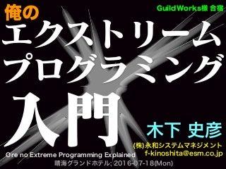 俺の エクストリームプログラミング入門 (GuildWorks様向け)