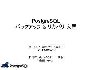OSC東京2013/Spring_JPUG資料