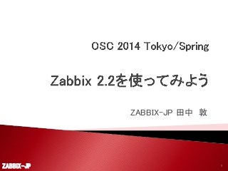OSC 2014 Tokyo/Spring 「Zabbix 2.2を使ってみよう」