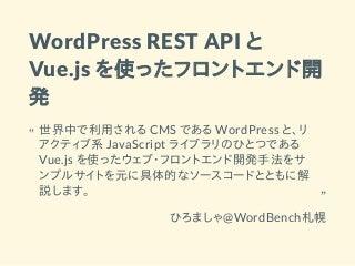WordPress REST API と Vue.js を使ったフロントエンド開発