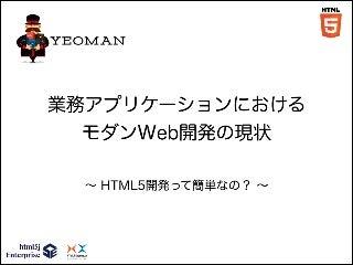 業務アプリケーションにおけるモダンWeb開発の現状ーHTML5開発って簡単なの?