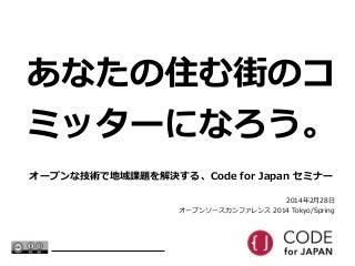 あなたも地域のコミッターに。Osc tokyo 2014 spring