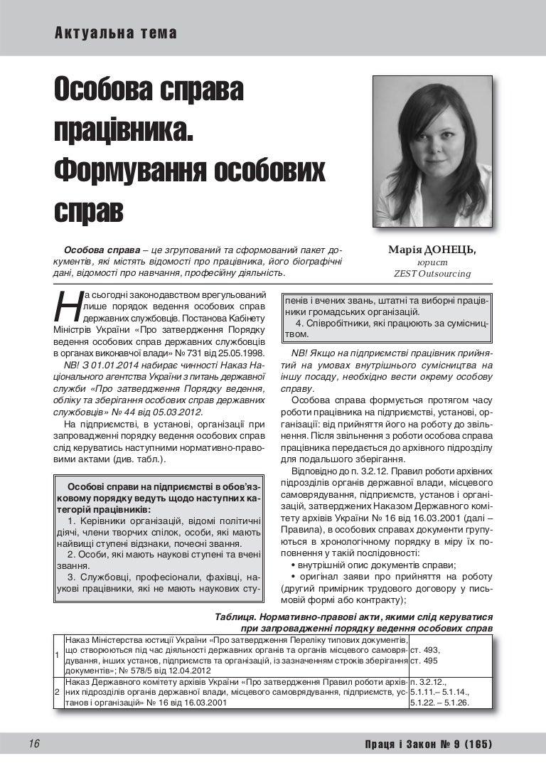 приклади журнала ведення договорів