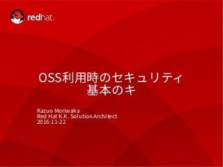 OSS利用時のセキュリティ 基本のキ