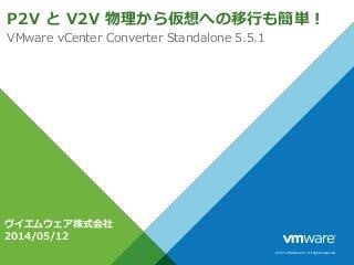 Converter 5.5を使ったP2V V2V