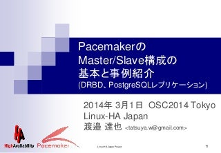 PacemakerのMaster/Slave構成の基本と事例紹介(DRBD、PostgreSQLレプリケーション) @Open Source Conference 2014