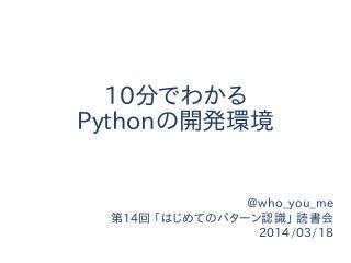 10分でわかるPythonの開発環境