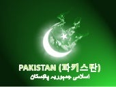 Introduction to Pakistan 파키스탄