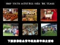 PBHP Youth Activities Over The Years