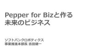 Pepper for Bizと作る未来のビジネス