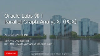 Oracle Labs 発! Parallel Graph AnalytiX(PGX)