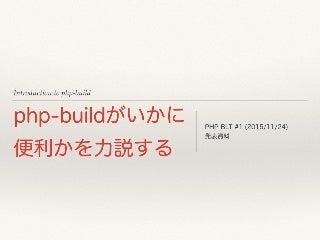 php-buildがいかに便利かを力説する