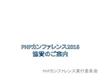 PHPカンファレンス2016 協賛のご案内