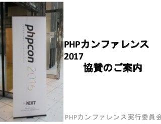 Phpカンファレンス2017 協賛のご案内