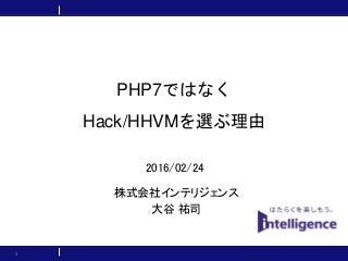 PHP7ではなくHack/HHVMを選ぶ理由