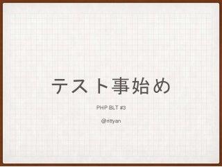 テスト事始め phpblt #3