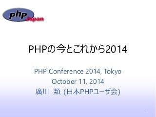 PHPの今とこれから2014