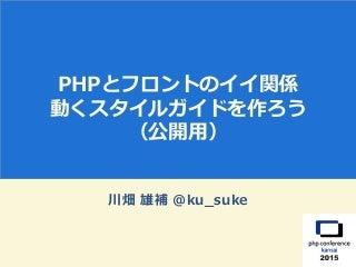 PHPとフロントのイイ関係・動くスタイルガイドをつくろう