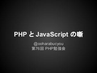 PHPとJavaScriptの噺