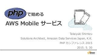 PHP で始める AWS モバイルサービス - PHPカンファレンス_20150530