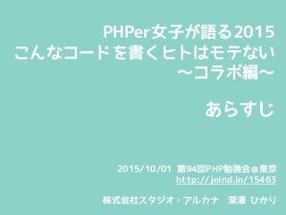 【あらすじ】PHPer女子が語る2015!こんなコードを書くヒトはモテない〜コラボ編〜@第94回PHP勉強会 #phpstudy