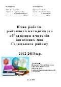 Plan of work RMO 2012-2013
