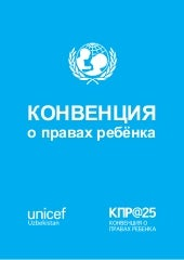 Convention on the Rights of the Child - Pocket book in Russian