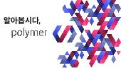 알아봅시다, Polymer: Web Components & Web Animations