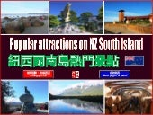 Popular attractions on nz south island (紐西蘭南島熱門景點)