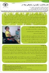 Occupational Therapy & Ergonomy in Vocational Rehabilitation (in Persian)