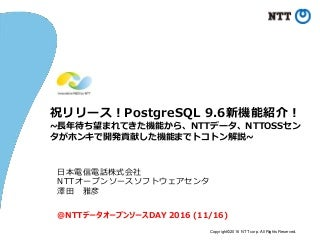PostgreSQL 9.6 新機能紹介