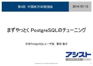 まずやっとくPostgreSQLチューニング