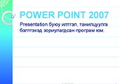 Power point-120324230130-phpapp02