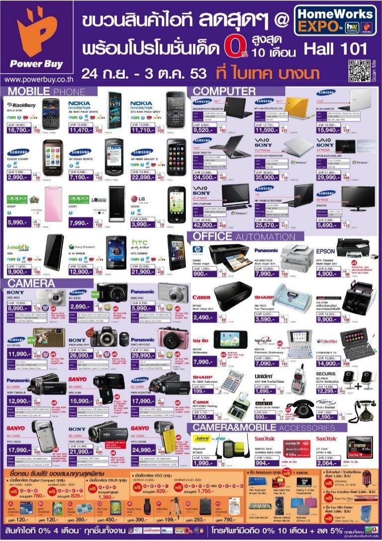 Homework & power buy expo