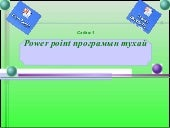 Power point s bolowsruulalt