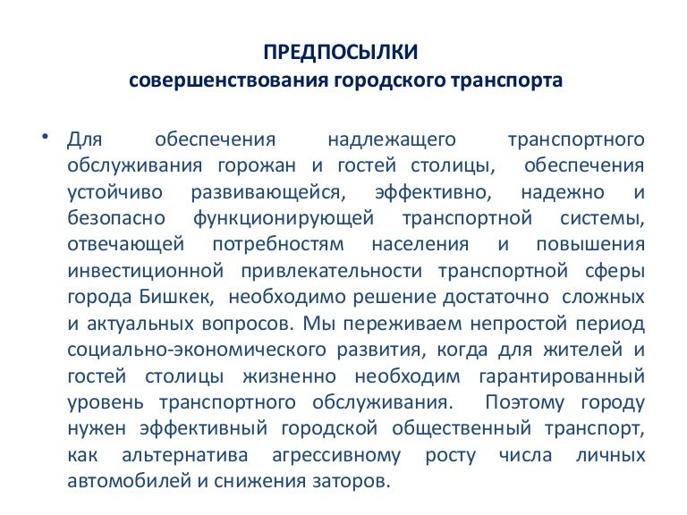 """Бишкек """""""