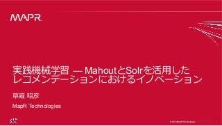 実践機械学習 — MahoutとSolrを活用したレコメンデーションにおけるイノベーション - 2014/07/08 Hadoop Conference Japan 2014
